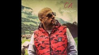 """Бате Са - """"Оборотни"""" (Твърде Лично Ремикс) / BATE SA  - """"OBOROTNI"""" (Tvurde Lichno Remix)"""