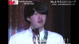 【ゆるふわリムーブ】『分岐点は青(ぶんきてんはあお)』9MR 大阪FINAL STAGE06