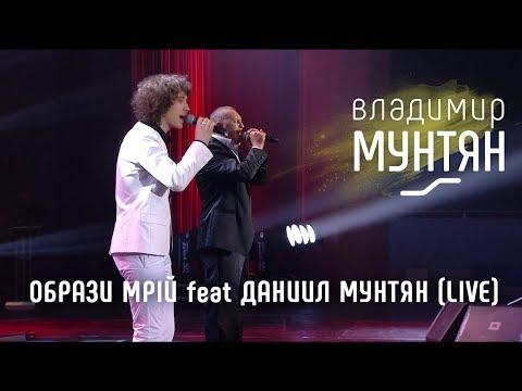 Владимир Мунтян и Даниил Мунтян - Образи мрiй