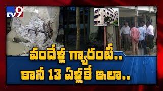 Kakinada apartment damaged pillars to be repaired by JNTU Engineers - TV9