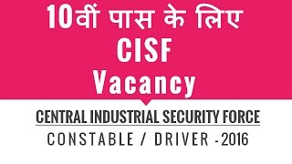 Vacancy CISF 10th Pass 2016 Application Form 441 Recruitment CONSTABLE | DRIVER only SC ST