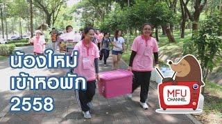 MFU News : วันเข้าหอพักและวันขึ้นทะเบียนนักศึกษาใหม่ 2558 [20.06.2558]