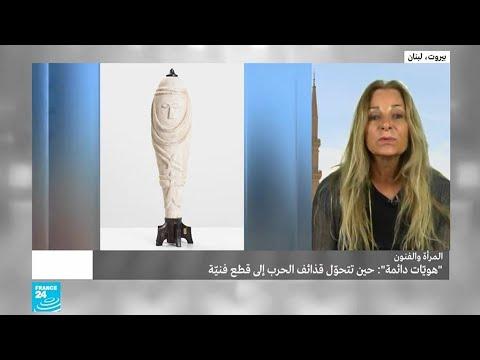 المرأة والفنون.. -هـويات دائمة-: حـين تـتـحول قـذائـف الـحرب إلى قطع فنية  - 13:22-2018 / 6 / 15