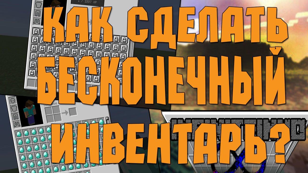 Мод на бесконечный инвентарь на майнкрафт 1.7.10