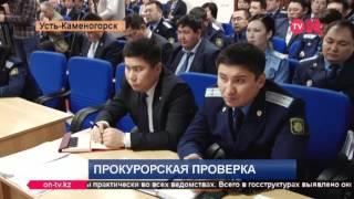 Прокурорская проверка в ВКО(, 2016-01-05T12:35:18.000Z)