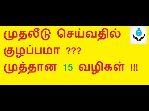 investment options | post office savings schemes | TAMIL