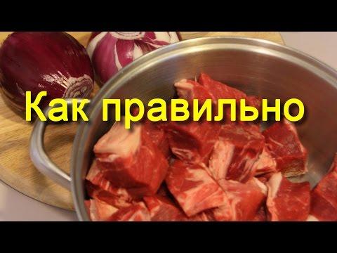 Рецепт шашлык на луковой подушке в духовке