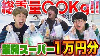 業務スーパーで1万円分爆買いしたら総重量がエグすぎたwww