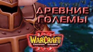 #3 ДРЕВНИЕ ГОЛЕМЫ ПРЕДКОВ [Защита Твердыни, ч.3] - Warcraft 3 TFT Кампания Дворфов прохождение
