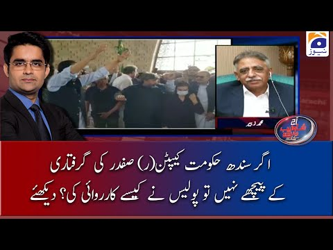 Agar Sindh Govt