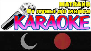 MATRANG - От Луны до Марса (КАРАОКЕ/МИНУС)
