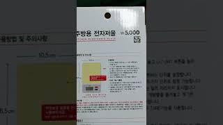 다이소 전자저울 (물품번호 1004519)