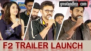 Producer Dil Raju Superb Speech @ F2 Movie Trailer Launch