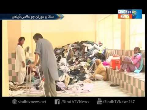 World Women day  Report - Sindhtv News