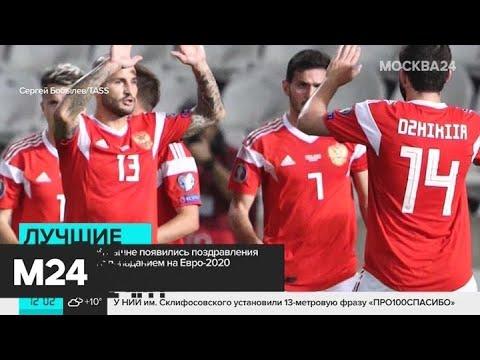 Сборная России по футболу хочет стать чемпионом Европы – Черчесов - Москва 24
