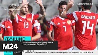 Сборная России по футболу хочет стать чемпионом Европы Черчесов Москва 24