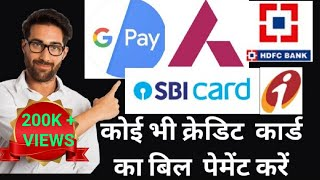 How to pay credit card bill through Google pay [Credit card bill payment through Google pay]