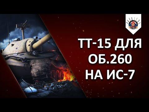ИС-7 БЕЗ ГОЛДЫ 📛 14000+ СУММАРНОГО УРОНА / ТТ-15 НА ОБ.260