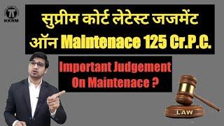 भरण पोषण पर सुप्रीम कोर्ट का लेटेस्ट जजमेंट Supreme Court& 39 s latest judgment on maintenance 2019 Kkrm