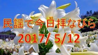 【沖縄民謡のリクエスト長寿番組】 民謡で今日拝なびら 2017年5月12日放...