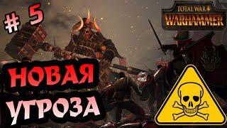 Total War Warhammer. Хаос 5. Появление петуха