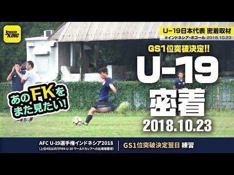 最後になるのはイヤだ!「決め上がり」のシュート練習&自主練も!|U-19日本代表 AFC U-19選手権密着取材@インドネシア 2018.10.23