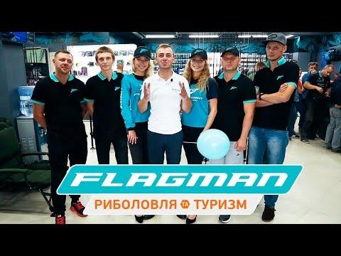 Открытие рыболовного супермаркета #FLAGMAN в Минске! Минск, ул. Маяковского 35.