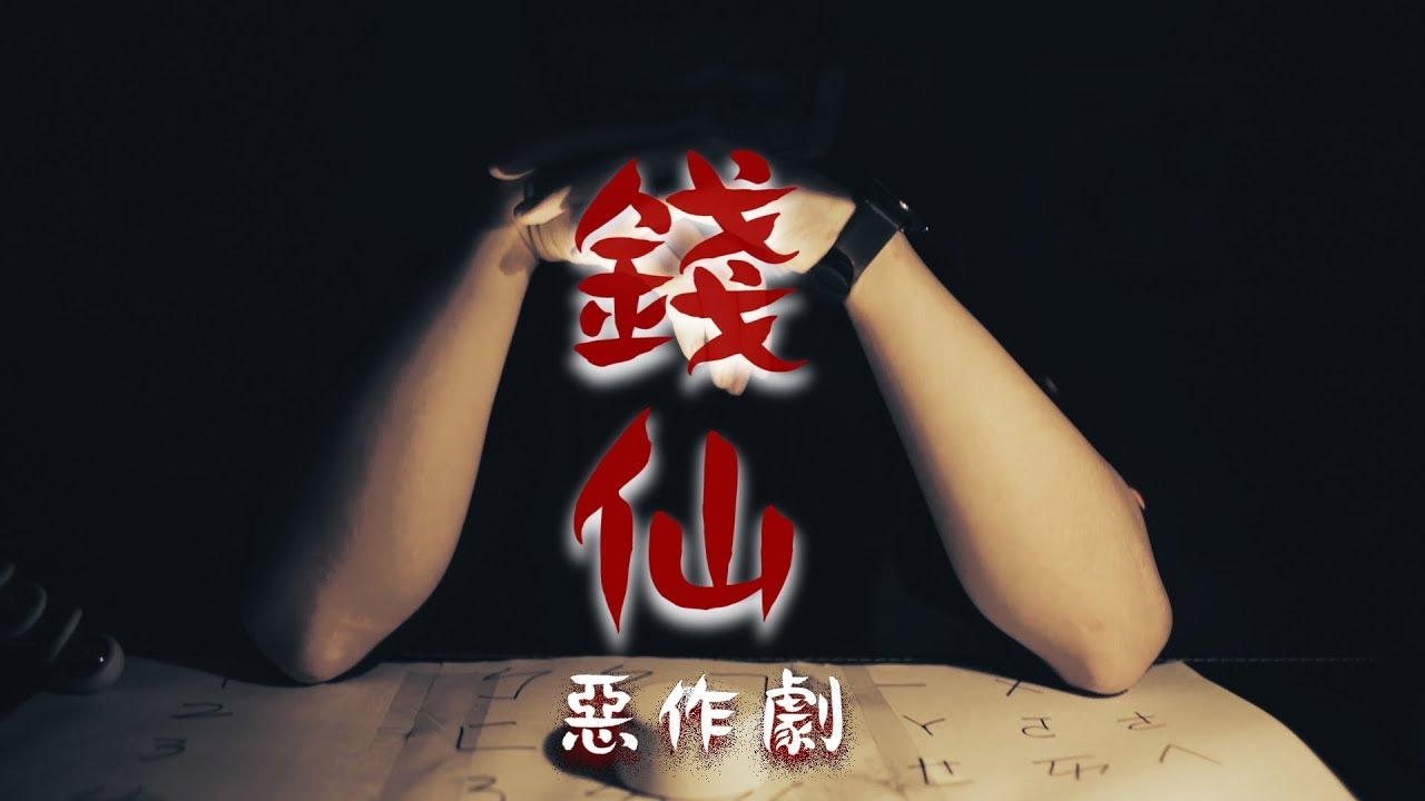 惡作劇!古老的禁忌桌遊:錢仙【Jasper 星培】 - YouTube