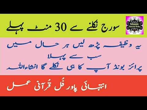 Urdu Wazifa/Prize Bond Jeetne Ka Wazifa/1Qurani Wazifa For Prize Bond 100% Working/Prize bond Wazifa