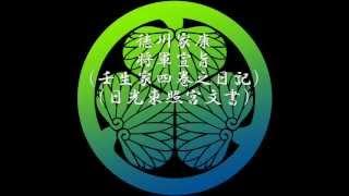 征夷大将軍の辞令(宣旨)のうち、 徳川将軍家について集めたものである...