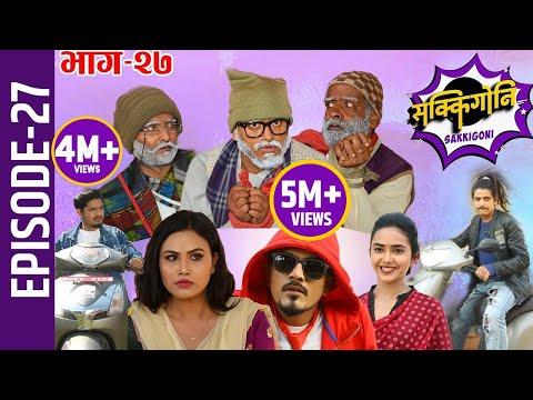 Sakkigoni | Comedy Serial | Episode-27 | Arjun Ghimire, Kumar Kattel, Hari, Rakshya, Dipak, Priyana