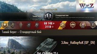 Bat.-Châtillon 25 t  WoT он Бат, во всей красе!  Тихий берег  World of Tanks 0.9.15