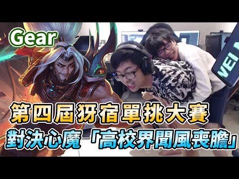 【Gear】第四屆犽宿單挑大賽!對決心魔「高校界聞風喪膽」!