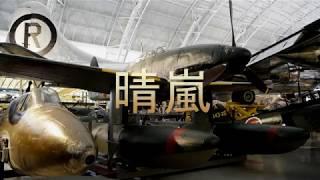 晴嵐  日本海軍 最後の切り札 実機映像