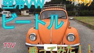フォルクスワーゲン ビートル 空冷VW タイプ1 スポルトマチック