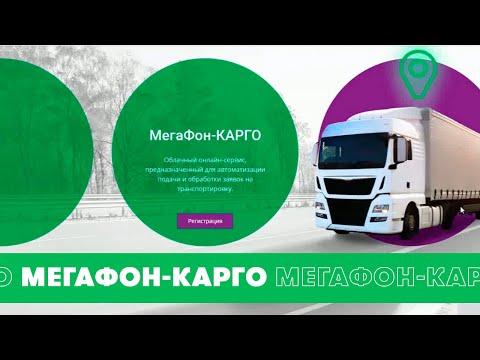 МегаФон Карго. Подписание ЭТрН