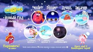 Смешарики - Новогоднее интерактивное меню 2