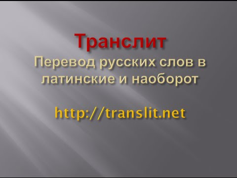 ***Транслит по - русски***Как перевести  русские буквы в латинские и наоборот