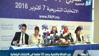 حزب العدالة والتنمية يحصد 125 مقعدا في الانتخابات البرلمانية