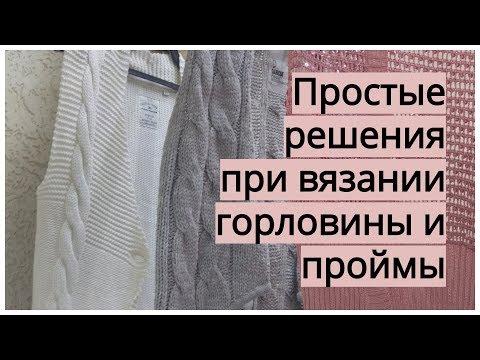 2 жилета спицами. Дизайнерские находки. Clothing Design.
