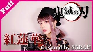 【鬼滅の刃】LiSA - 紅蓮華 FULL (SARAH cover) / Kimetsu no Yaiba