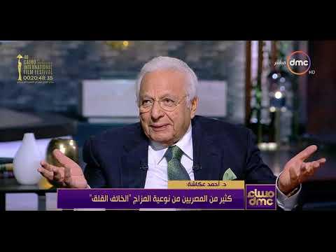 مساء dmc - د. أحمد عكاشة : بعض الناس يميلون لـ