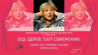 """Люди и премьеры """"Мурлин Мурло"""" / Современник 2005"""