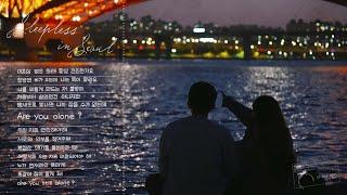 [Lyrics Video]'서울의 잠 못 이루는 밤 (…