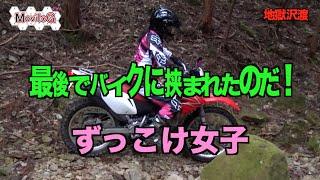林道ツーリング 沢渡りずっこけ女子  (motorcycle)