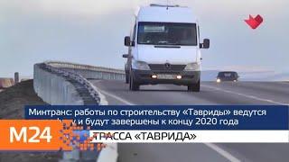 """Смотреть видео """"Москва и мир"""": трасса """"Таврида"""" построена на 60% - Москва 24 онлайн"""