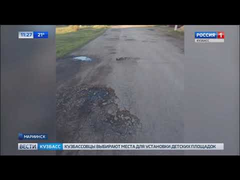 Жители Мариинска пожаловались на разбитые дороги