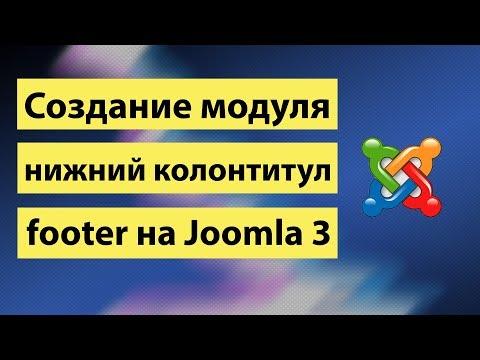 Создание модуля Нижний колонтитул Footer на Joomla 3