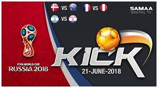 KICK | Den Vs Aus | Fra Vs Per | Arg Vs Cro | SAMAA TV | FIFA 2018