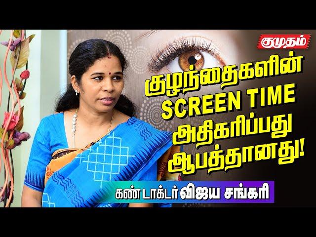 கண்களுக்கு எந்த மாதிரி rest கொடுக்கலாம் - டாக்டர் தரும் டிப்ஸ் Dr. Vijayashankari about Eye Care